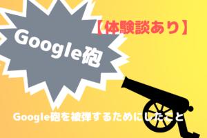 Google砲を被弾するために