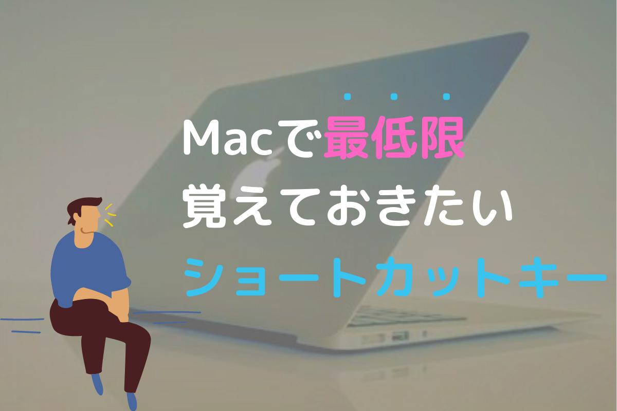 Macのショートカットキーを紹介