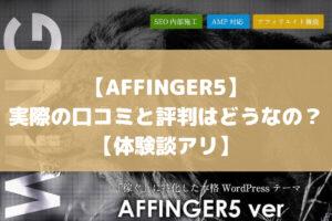 AFFINGER5の評判