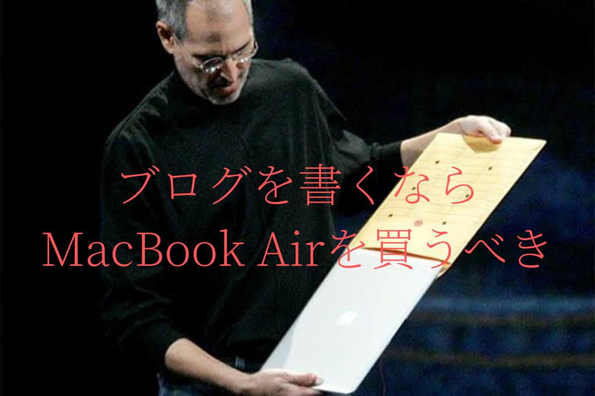 Mac Book Airの紹介