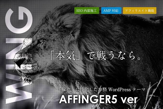 AFFINGER5のトップ画